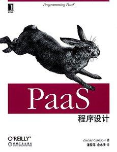 PaaS程序設計-cover