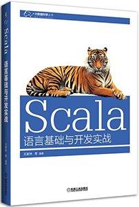 Scala語言基礎與開發實戰-cover