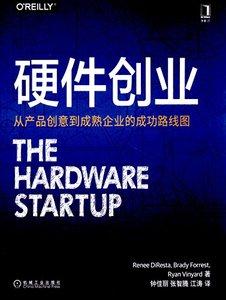 硬件創業:從產品創意到成熟企業的成功路線圖