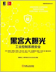黑客大曝光:工業控制系統安全 (Hacking Exposed Industrial Control Systems: ICS and SCADA Security Secrets & Solutions)-cover
