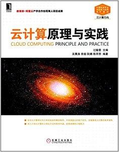 雲計算原理與實踐-cover