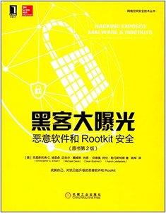 黑客大曝光:惡意軟件和Rootkit安全(原書第2版)-cover