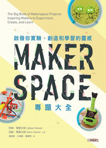 Makerspace專題大全:啟發你實驗、創造和學習的靈感 (The Big Book of Makerspace Projects: Inspiring Makers to Experiment, Create, and Learn)-cover