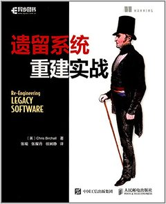 遺留系統重建實戰 (Re-Engineering Legacy Software)-cover