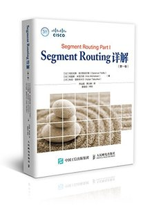 Segment Routing 詳解 (第一捲)