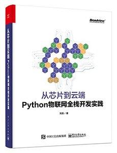 從芯片到雲端 : Python 物聯網全棧開發實踐-cover
