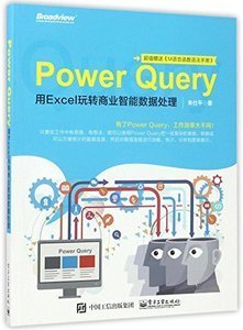 Power Query : 用 Excel 玩轉商業智能數據處理-cover