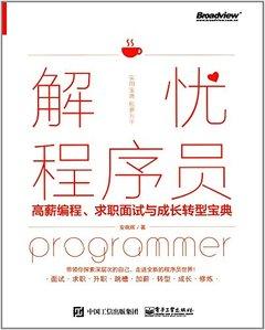 解憂程序員—高薪編程、求職面試與成長轉型寶典-cover