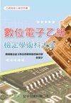 數位電子乙級檢定學術科大全, 3/e-cover