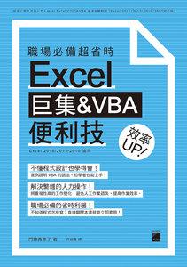 職場必備超省時 Excel 巨集&VBA 便利技 效率 UP-cover