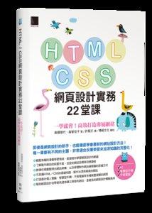 HTML / CSS 網頁設計實務 22堂課:一學就會!高效打造專屬網站-cover