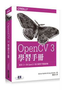 OpenCV 3 學習手冊 (Learning OpenCV 3: Computer Vision in C++ with the OpenCV Library)-cover