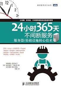 24小時365天不間斷服務服務器/基礎設施核心技術(圖靈程序設計叢書)-cover