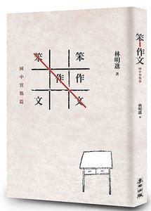 笨作文:國中實戰篇-cover