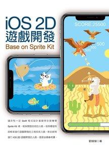 iOS 2D 遊戲開發 - Base on Sprite Kit (舊名: 用最先進的 Sprite Kit 開發 iOS 2D 遊戲)-cover