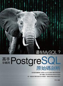 還在 MySQL?高手早轉用 PostgreSQL 原始碼剖析-cover