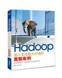 Hadoop 進入全球最大市場的實戰案例-cover