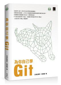 為你自己學 Git-cover