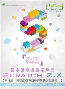 Scratch 2.X 積木創意遊戲樂無窮-cover