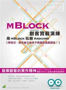mBlock 創客實戰演練 : 用 mBlock 玩轉 Arduino-cover