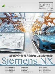 蘋果設計師都在用的 CAD 設計軟體 : Siemens NX