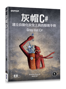 灰帽 C# | 建立自動化安全工具的駭客手冊 (Gray Hat C#: A Hacker's Guide to Creating and Automating Security Tools)