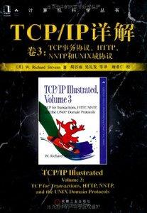 TCP/IP 詳解 (捲3):TCP 事務協議、HTTP 和 UNIX 域協議-cover