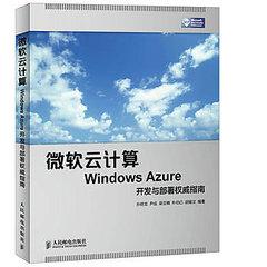 微軟雲計算Windows Azure開發與部署權威指南-cover