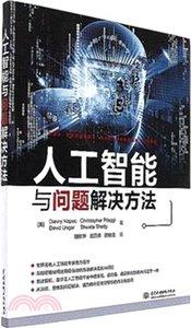 人工智能與問題解決方法-cover