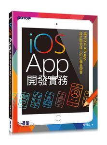 iOS App 開發實務-cover
