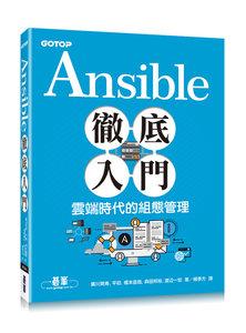 Ansible 徹底入門|雲端時代的組態管理-cover
