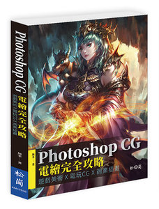 Photoshop CG 電繪完全攻略 : 遊戲美術 X 電玩CG X商業插畫-cover