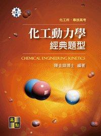 化工動力學經典題型 (適用: 高考技師.化工所)