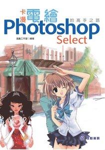 卡漫電繪的高手之路 - Photoshop Select-cover