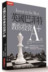 英國巴菲特教你投資A+股 (Invest in the Best)-cover