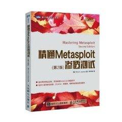 精通 Metasploit 滲透測試, 2/e (Mastering Metasploit, 2/e)-cover