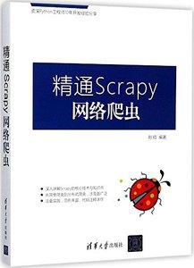 精通 Scrapy 網絡爬蟲-cover