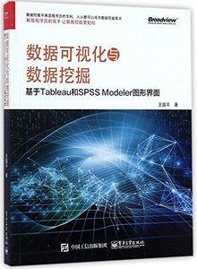 數據可視化與數據挖掘:基於Tableau和SPSS Modeler-cover