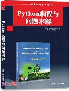 Python編程與問題求解-cover