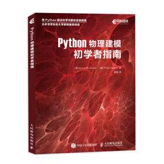 Python 物理建模初學者指南-cover