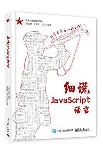 細說JavaScript語言-cover