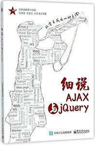 細說 AJAX 與 jQuery-cover