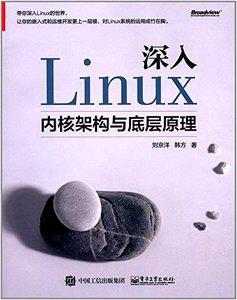 深入Linux內核架構與底層原理-cover