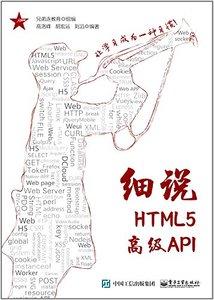 細說 HTML5 高級 API