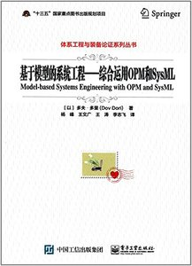 基於模型的系統工程——綜合運用OPM和SysML (Model-based systems engineering with OPM and SysML)-cover