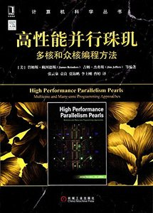 高性能並行珠璣:多核和眾核編程方法 (High performaace parallelism pearls: multicore and many-core programming approaches)-cover