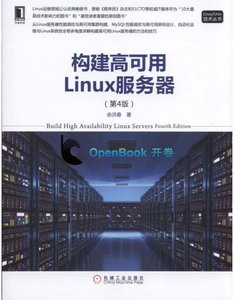 構建高可用Linux服務器(第4版)-cover