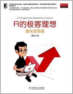 R的極客理想:量化投資篇-cover