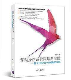 移動操作系統原理與實踐 : 基於 iOS 與 Swift 編程語言-cover