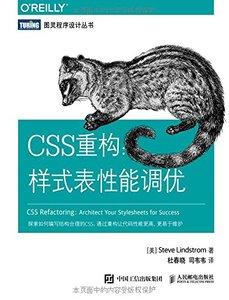 CSS重構樣式表性能調優-cover